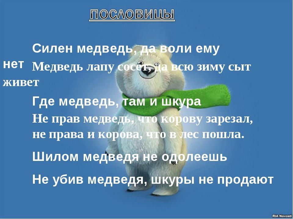 Силен медведь, да воли ему нет Медведь лапу сосет, да всю зиму сыт живет Г...