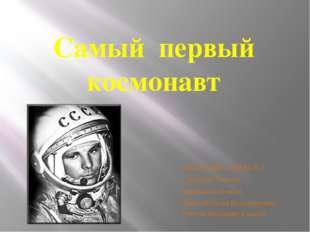 Самый первый космонавт МКОУ СОШ с УИОП № 2 г. Вятские Поляны Кировской област