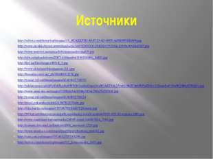 Источники http://scbist.com/photoplog/images/1/1_9CAEEF3D-A347-23AD-4603-AF6B