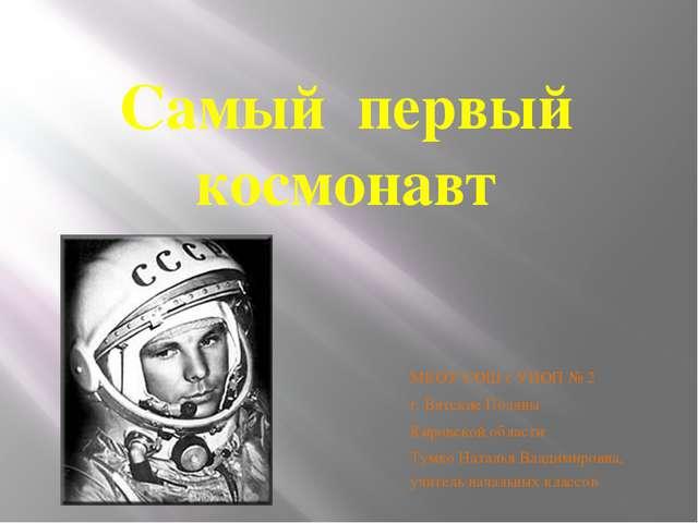 Самый первый космонавт МКОУ СОШ с УИОП № 2 г. Вятские Поляны Кировской област...