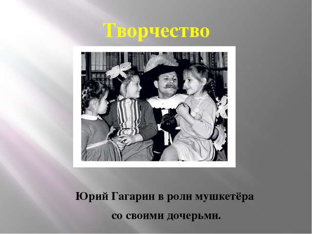 Творчество Юрий Гагарин в роли мушкетёра со своими дочерьми.