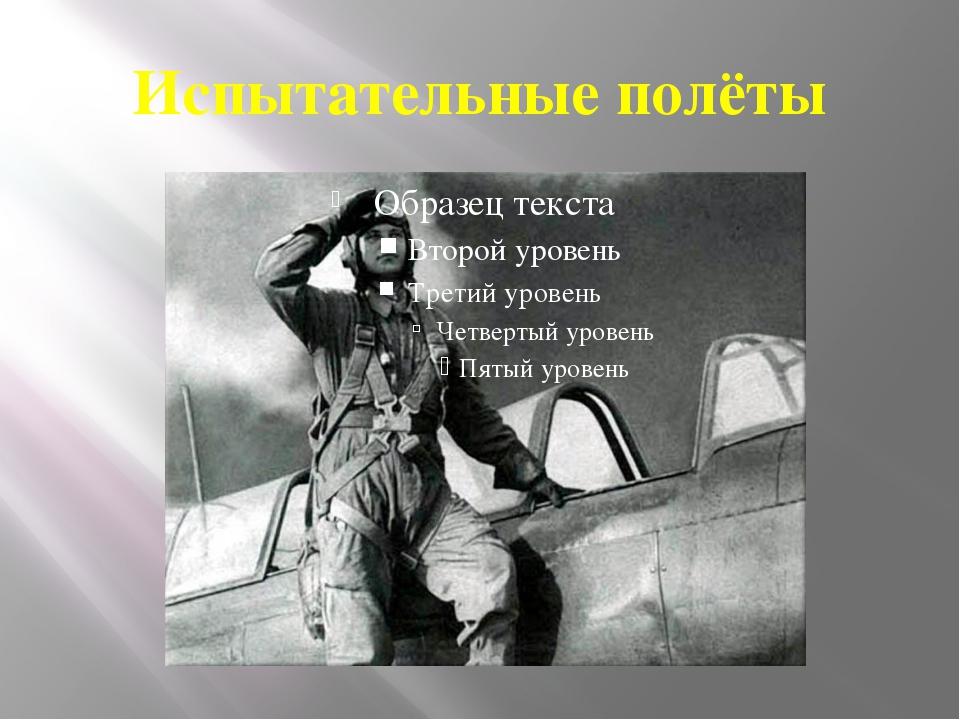 Испытательные полёты