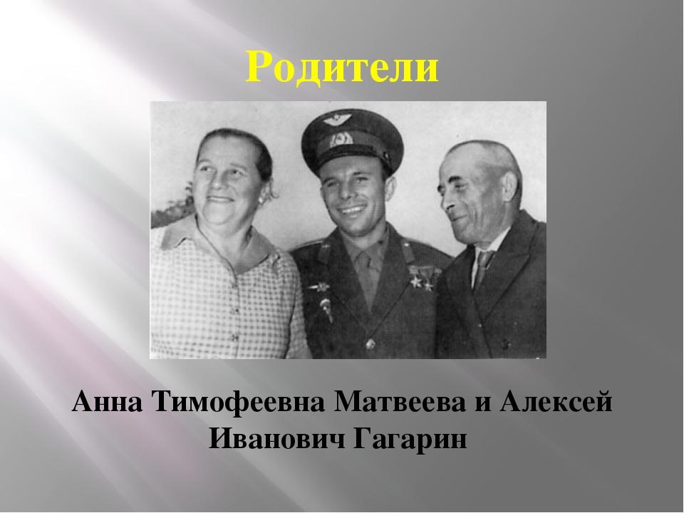 Родители Анна Тимофеевна Матвеева и Алексей Иванович Гагарин