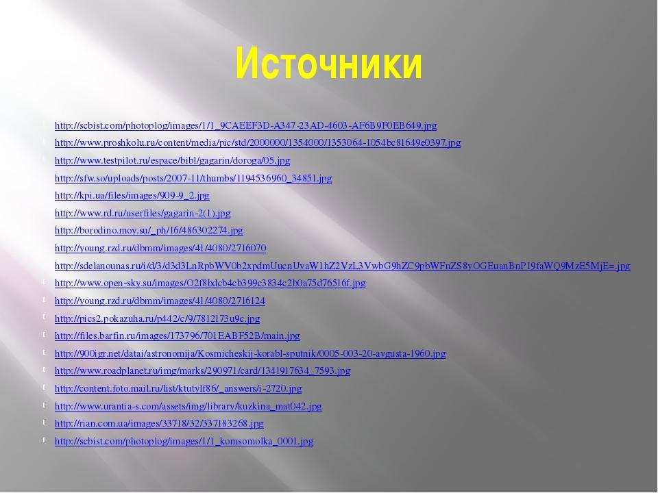 Источники http://scbist.com/photoplog/images/1/1_9CAEEF3D-A347-23AD-4603-AF6B...
