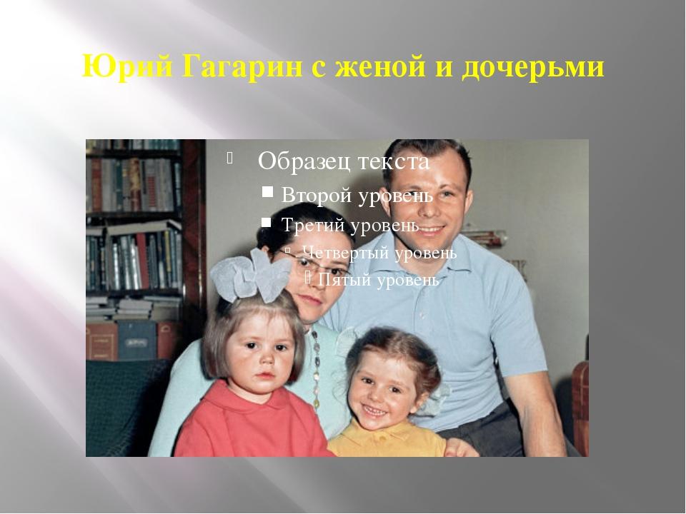 Юрий Гагарин с женой и дочерьми