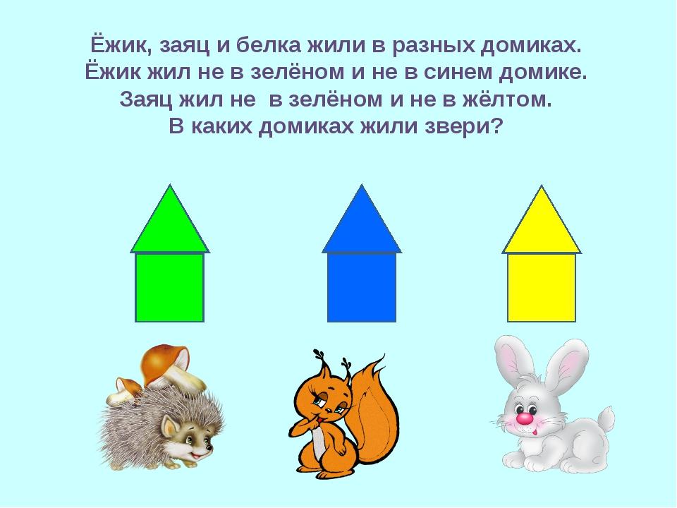 Ёжик, заяц и белка жили в разных домиках. Ёжик жил не в зелёном и не в синем...