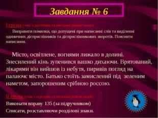 Завдання № 6 І група (учні з достатнім та високим рівнем знань) Виправити пом
