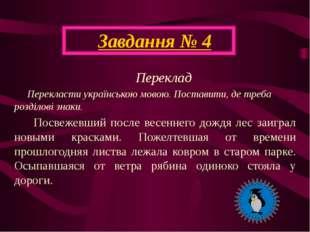 Завдання № 4 Переклад Перекласти українською мовою. Поставити, де треба розді