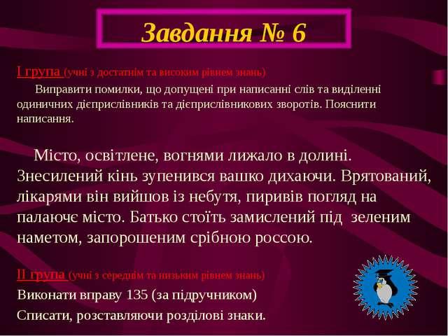 Завдання № 6 І група (учні з достатнім та високим рівнем знань) Виправити пом...
