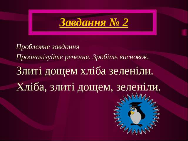 Завдання № 2 Проблемне завдання Проаналізуйте речення. Зробіть висновок. Злит...