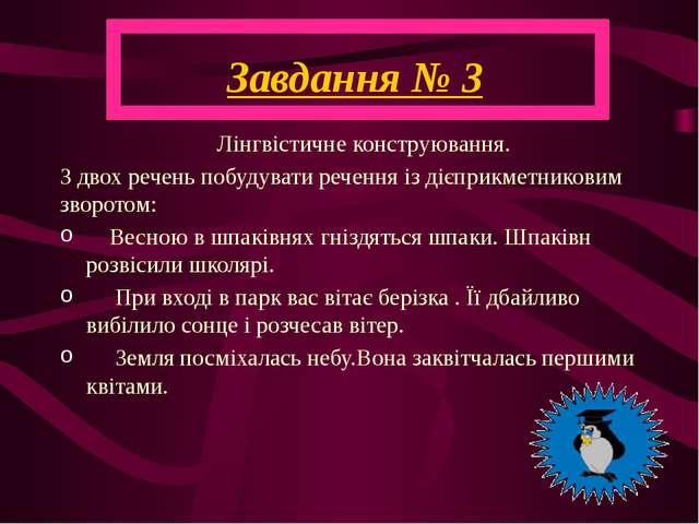 Завдання № 3 Лінгвістичне конструювання. З двох речень побудувати речення із...