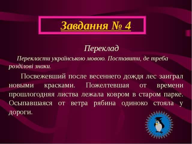 Завдання № 4 Переклад Перекласти українською мовою. Поставити, де треба розді...