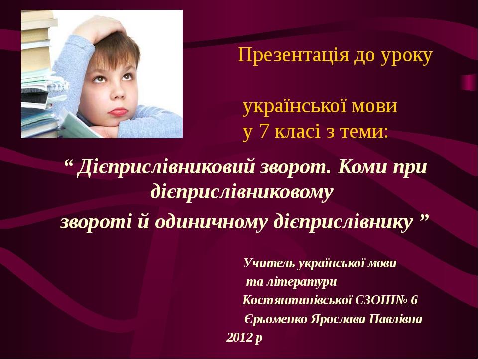 """Презентація до уроку української мови у 7 класі з теми: """" Дієприслівниковий з..."""