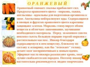 О Р А Н Ж Е В Ы Й Оранжевый снимает спазмы прибавляет сил. Продукты оранжево