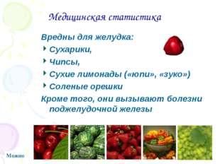 Медицинская статистика Вредны для желудка: Сухарики, Чипсы, Сухие лимонады («