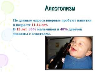 Алкоголизм По данным опроса впервые пробуют напитки в возрасте 11-14 лет. В