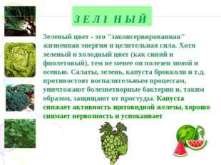 """З Е Л Е Н Ы Й Зеленый цвет - это """"законсервированная"""" жизненная энергия и"""