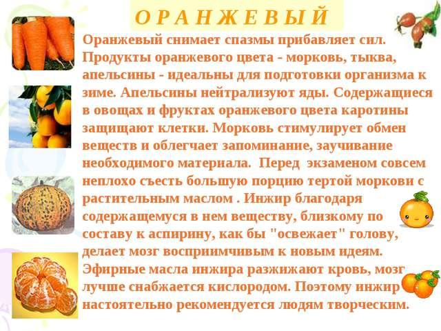 О Р А Н Ж Е В Ы Й Оранжевый снимает спазмы прибавляет сил. Продукты оранжево...