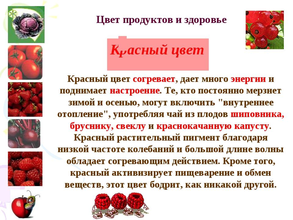 Цвет продуктов и здоровье Красный цвет  Красный цвет согревает, дает много э...