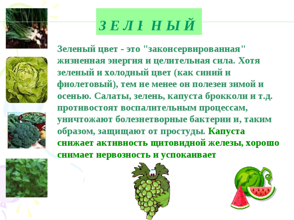 """З Е Л Е Н Ы Й Зеленый цвет - это """"законсервированная"""" жизненная энергия и..."""