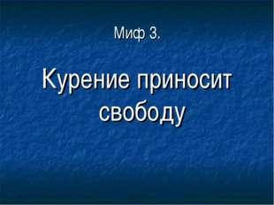 Миф 3. Курение приносит свободу