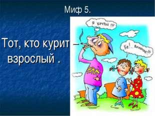 Миф 5. Тот, кто курит –взрослый .