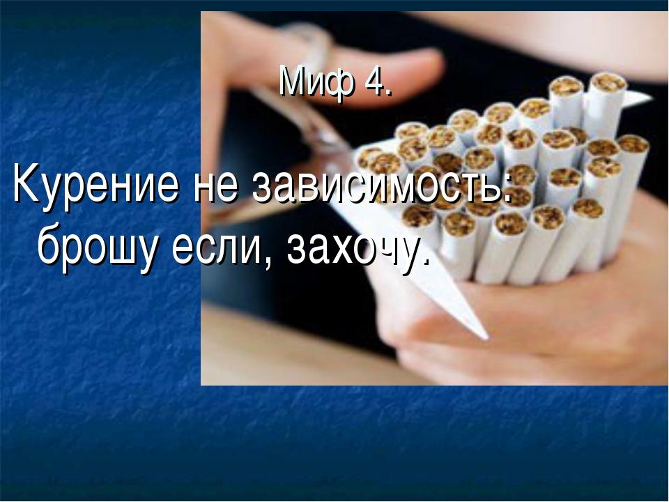 Миф 4. Курение не зависимость: брошу если, захочу.