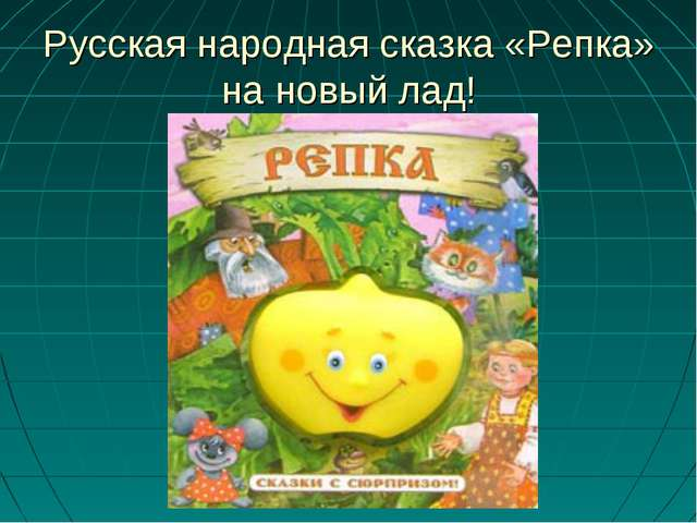 Русская народная сказка «Репка» на новый лад!