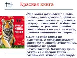 Красная книга - Эта книга называется так, потому что красный цвет — сигнал оп