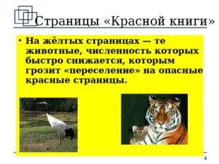 Страницы «Красной книги» На жёлтых страницах — те животные, численность котор
