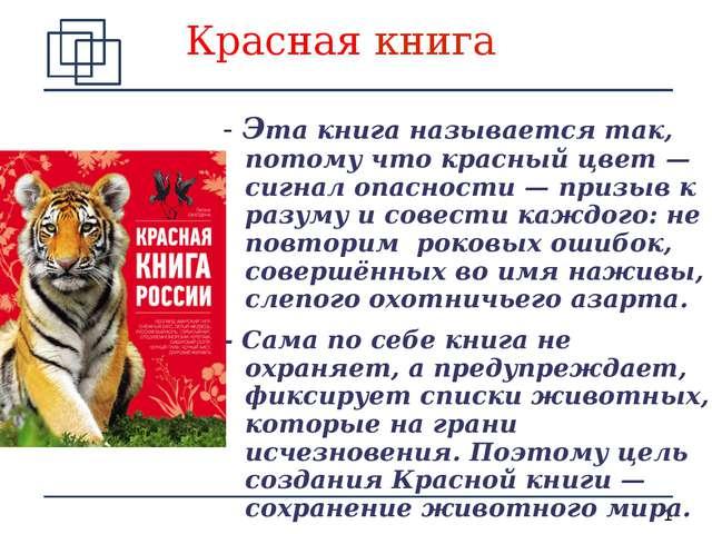 Красная книга - Эта книга называется так, потому что красный цвет — сигнал оп...