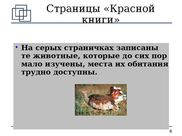 Страницы «Красной книги» На серых страничках записаны те животные, которые до...