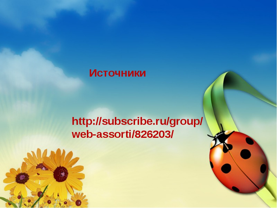 http://subscribe.ru/group/web-assorti/826203/ Источники
