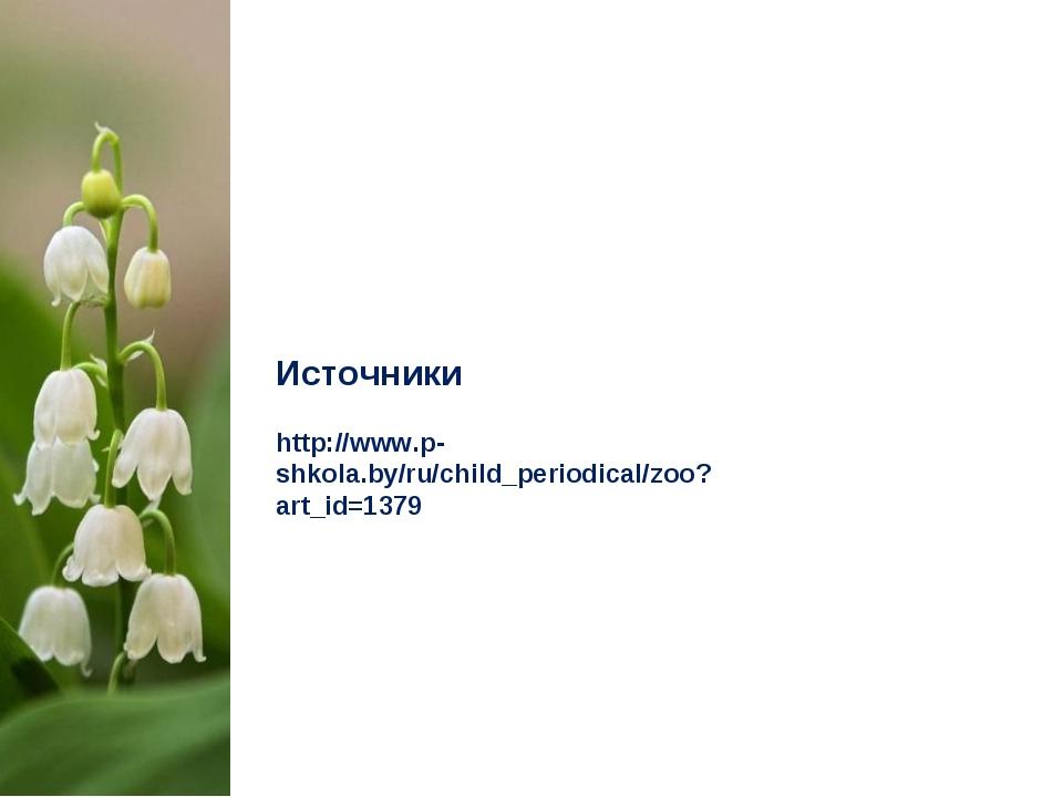 Источники http://www.p-shkola.by/ru/child_periodical/zoo?art_id=1379