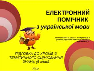 ЕЛЕКТРОННИЙ ПОМІЧНИК з української мови Костянтинівська СЗОШ І – ІІІ ступенів
