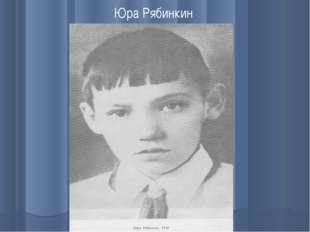 Юра Рябинкин