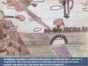 Маленькие граждане и великие оптимисты проявляли свои чувства в творчестве. Н