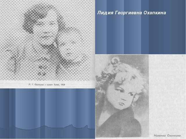 Лидия Георгиевна Охапкина