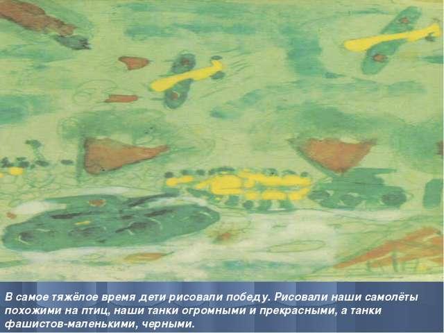 В самое тяжёлое время дети рисовали победу. Рисовали наши самолёты похожими н...