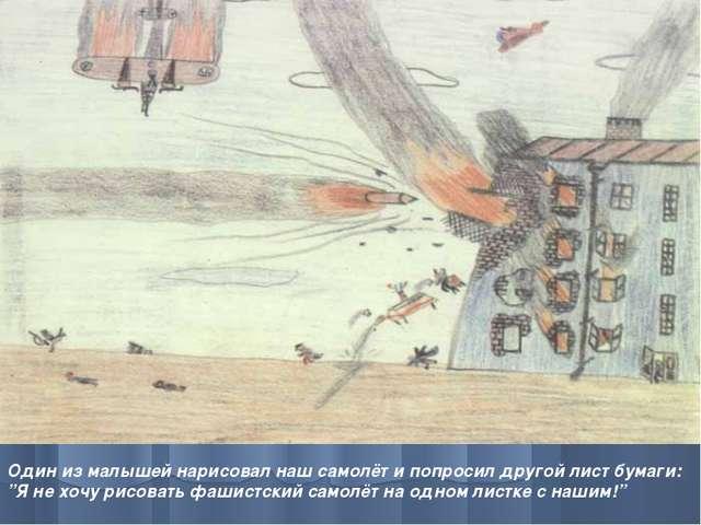 """Один из малышей нарисовал наш самолёт и попросил другой лист бумаги: """"Я не хо..."""
