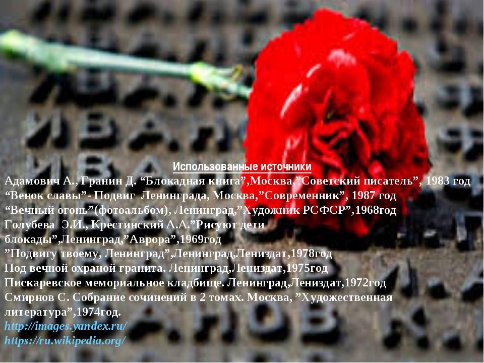"""Использованные источники Адамович А., Гранин Д. """"Блокадная книга"""",Москва,""""Со..."""