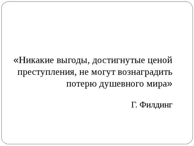 «Никакие выгоды, достигнутые ценой преступления, не могут вознаградить потер...
