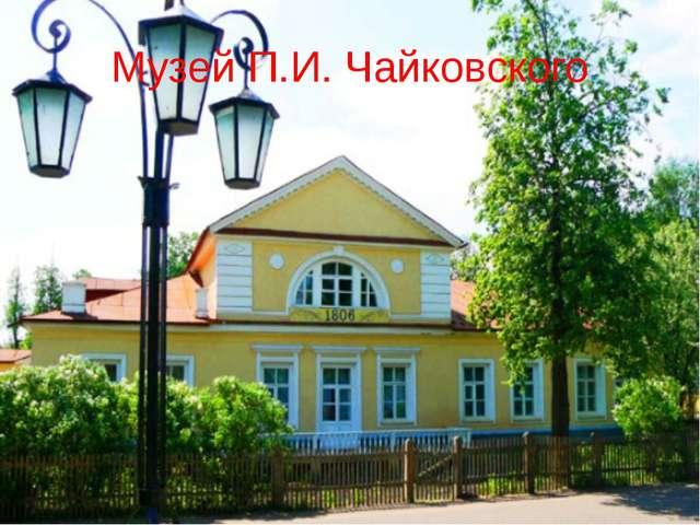 Музей П.И. Чайковского