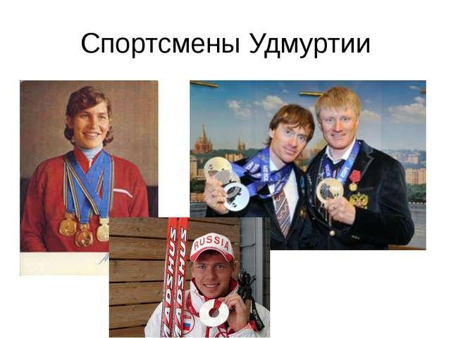 Спортсмены Удмуртии