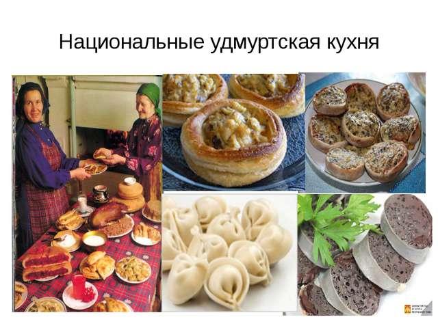 Национальные удмуртская кухня