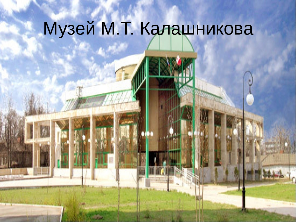 Музей М.Т. Калашникова