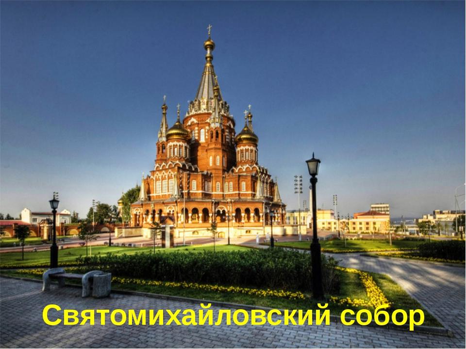 Святомихайловский собор