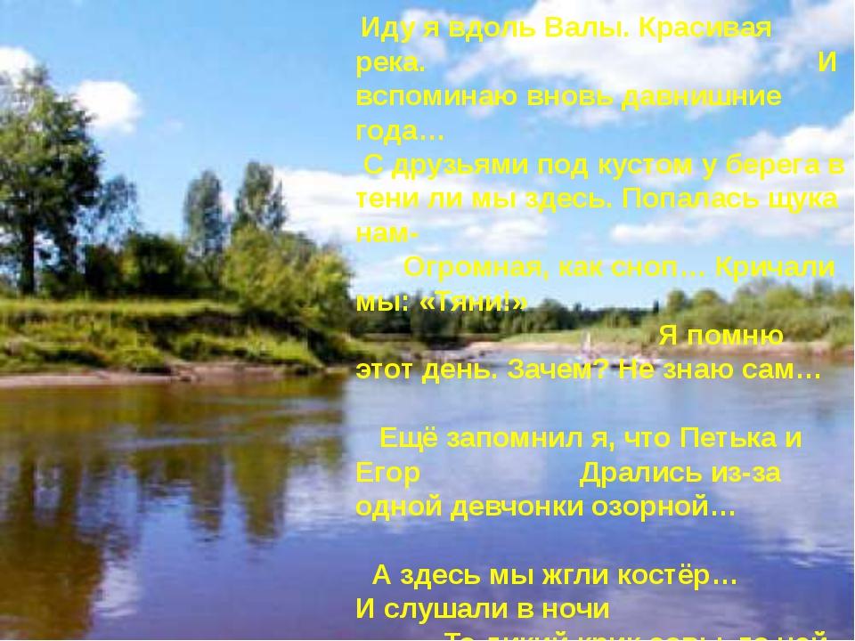 Иду я вдоль Валы. Красивая река. И вспоминаю вновь давнишние года… С друзьям...