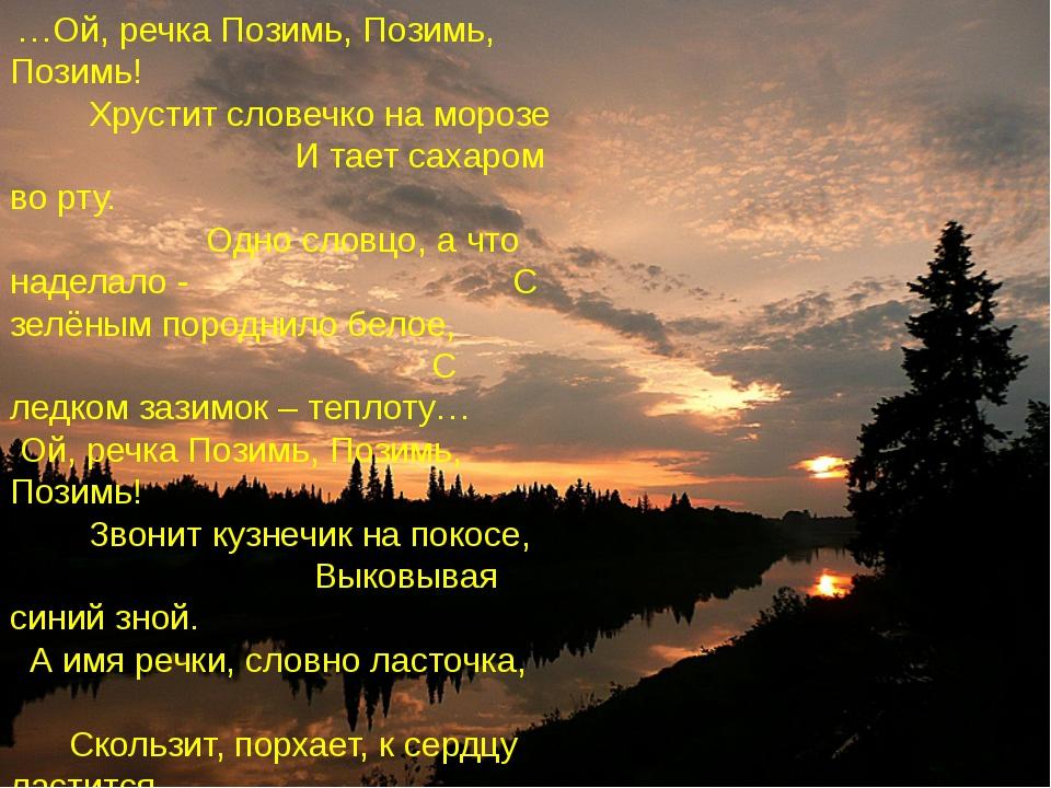 …Ой, речка Позимь, Позимь, Позимь! Хрустит словечко на морозе И тает сахаром...