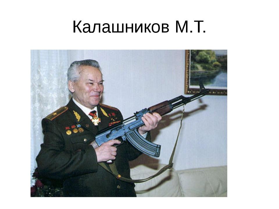 Калашников М.Т.